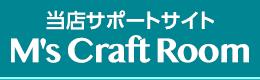 M's Craft Room 当店サポートサイト