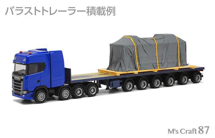 【ラディグタ・バウアー】積荷:トラム