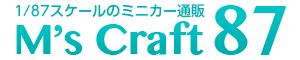1/87スケールのミニカー通販 M's Craft 87