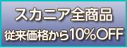 �����˥������ʽ�����ʤ���10%OFF